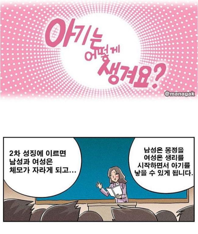 A sex education webtoon