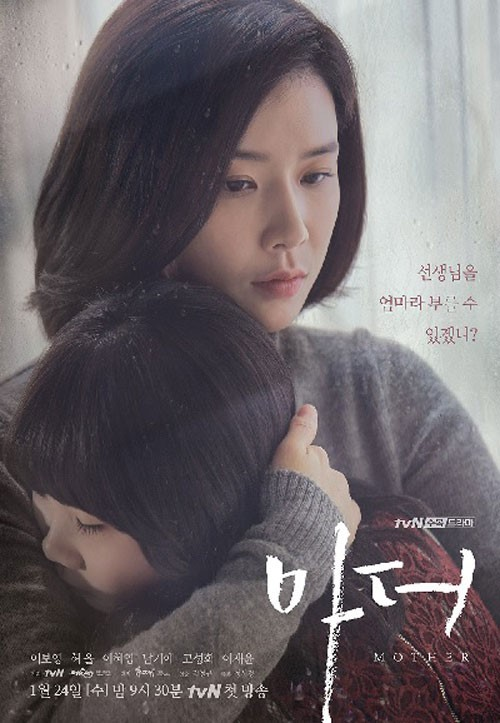 """The poster of the drama series """"Mother"""" (tvN)"""