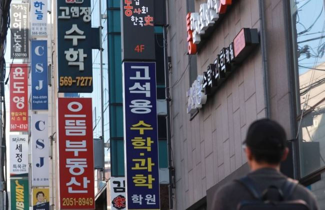 Signs of private academies in Daechi-dong, southern Seoul (Yonhap)