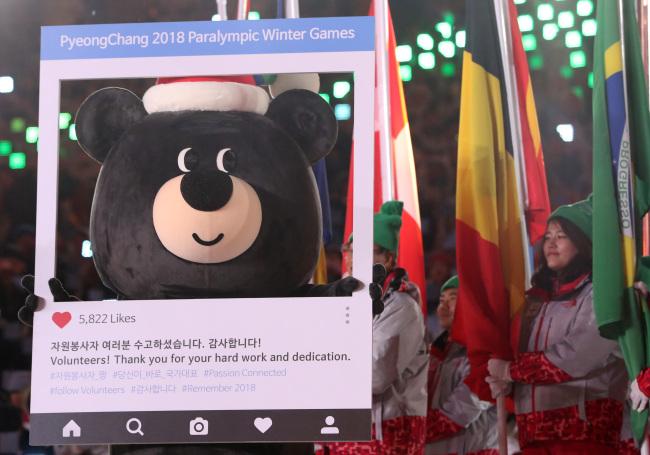 Bandabi, the Paralympic mascot for PyeongChang 2018 games (Yonhap)
