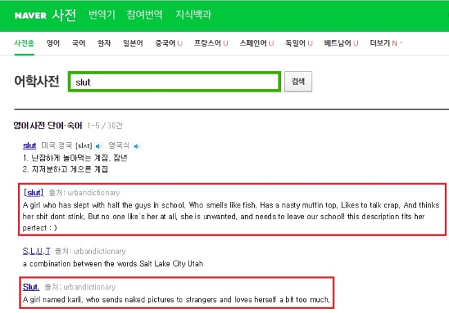 Provided By What Appears To Be Teenagers Bashing Their Classmates Naver Dictionary Includes A Definition Of Slut As A Girl Named Karli Who Sends Naked