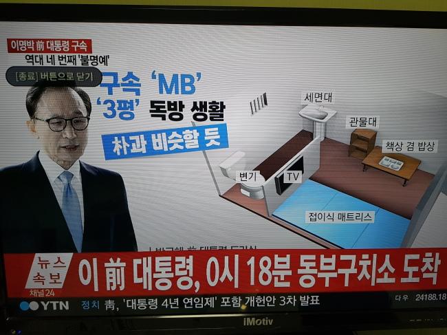 (YTN live broadcast capture)