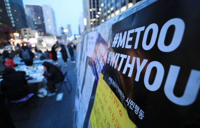 Women attend a #MeToo rally protesting sexual violence. (Yonhap)