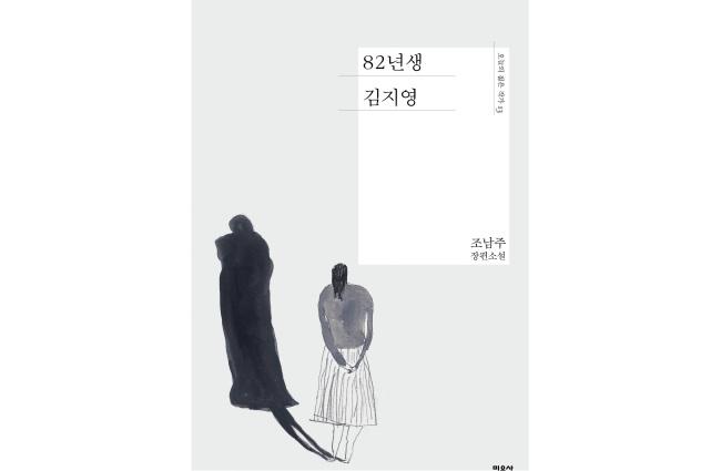 "Author Cho Nam-ju's feminist novel ""Kim Ji-young Born in 1982"" (Minumsa)"