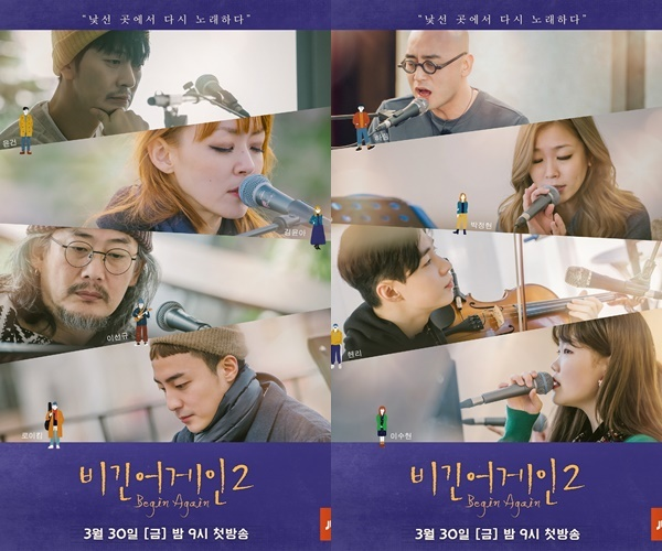 """A promotion image for the second season of JTBC's """"Begin Again"""" (JTBC)"""