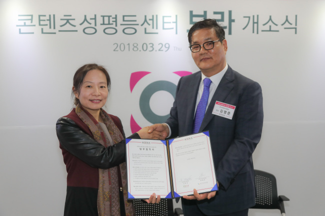 """Women's Human Rights Institute of Korea director Byun Hye-jung (left) and Korea Creative Content Agency chief Kim Young-jun pose for a photo at the launching ceremony for """"Bora"""" sexual violence center in Yeoksam-dong, southern Seoul last Thursday. (Yonhap)"""