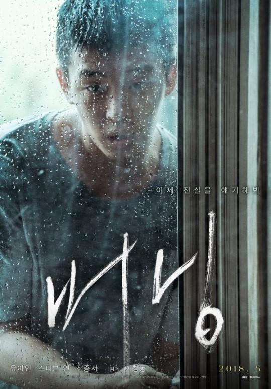 """Poster for """"Burning"""" (CGV Arthouse)"""