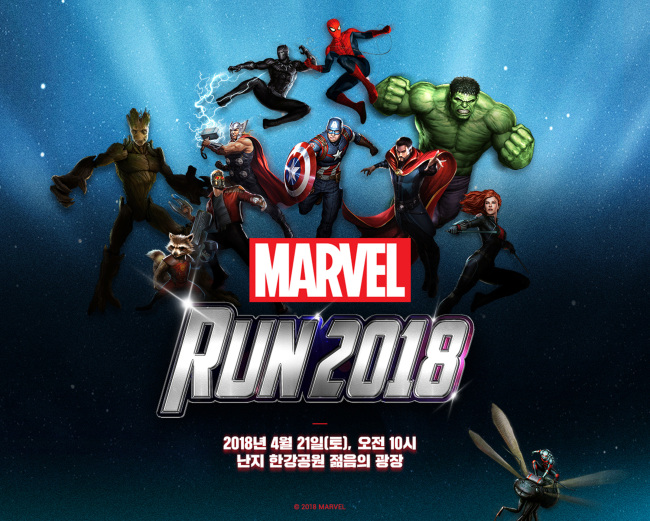 Poster of Marvel Run 2018 (Innocean Worldwide)