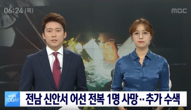Anchorwoman Lim Hyeon-ju (right) appears wearing glasses on