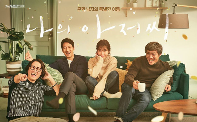 "Poster of ""My Mister"" (tvN)"