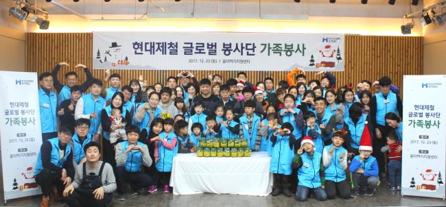 Hyundai Steel's volunteer crew and their families hold an event for social minorities last December in eastern Seoul. (Hyundai Steel)
