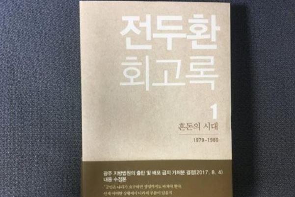 The photo filed Oct. 14, 2017, shows a copy of former President Chun Doo-hwan`s memoir. (Yonhap)