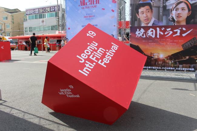 Jeonju International Film Festival (Kevin Lee Selzer/The Korea Herald)