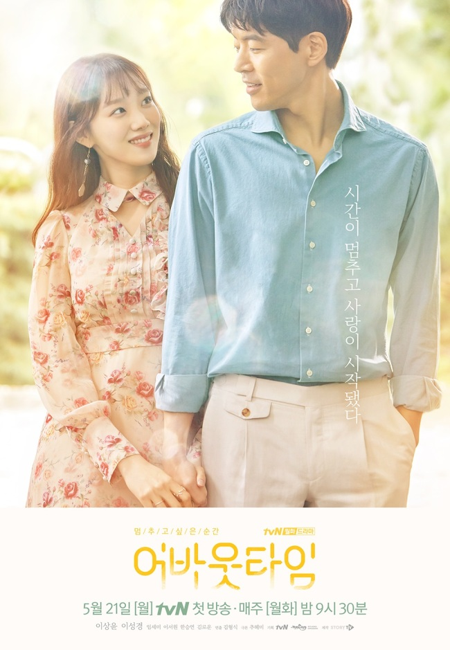 """Poster for """"About Time"""" (tvN)"""