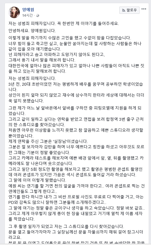 YouTuber Yang Ye-won says she was sexually harassed by a group of men while working as a model, through a Facebook post on Thursday. (Yonhap)