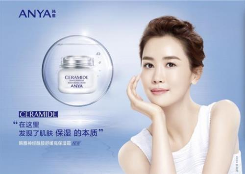 South Korean actor Lee Da-hye was picked up as a model for a Chinese cosmetics company, in this photo provided by Ready Entertainment. (Yonhap)