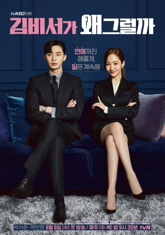 """A poster for """"What's Wrong with Secretary Kim"""" (tvN)"""