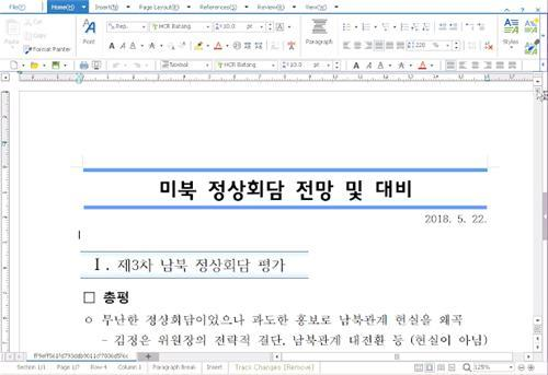 This photo provided by Cisco Systems on June 1, 2018, shows the captured image of an attached file containing a malware virus that posed as a file about a summit meeting between North Korea and the United States. (Yonhap)