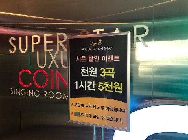 A sign shows the prices at a coin karaoke. (Catherine Chung/The Korea Herald)