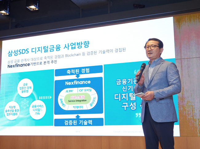 Ryu Hong-jun, finance business division leader of Samsung SDS, speaks at a press conference to announce the launch of the blockchain-powered financial infrastructure Nexfinance in Seoul on Monday. (Samsung SDS)