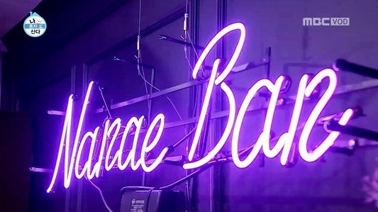 Comedian Park Na-rae's home bar comes complete with a neon sign flashing its identity. (MBC)