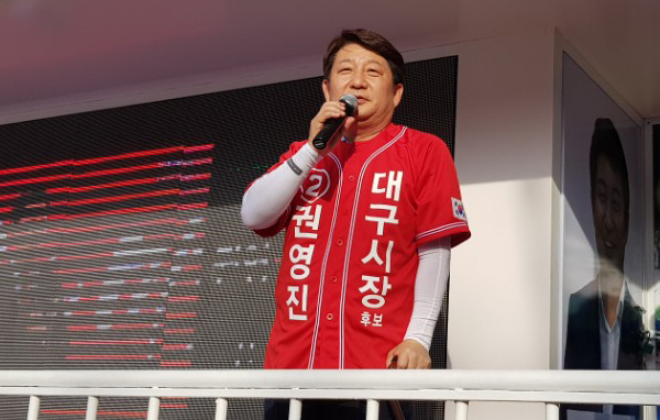 Daegu mayor hopeful Kwon Young-jin of the major conservative opposition Liberty Korea Party. Yonhap