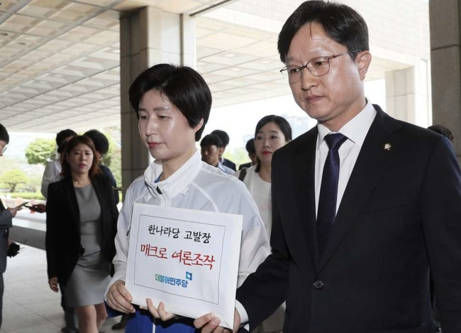 Back Hye-ryun, ruling Democratic Party of Korea's spokeswoman (left), and Kang Byung-won, the party's floor spokesman, appears at the Seoul Central District Prosecutors' Office on Thursday. Yonhap