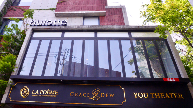 Hulotte, located in Gangnam-gu, Seoul (Photo credit: Park Hyun-koo/The Korea Herald)