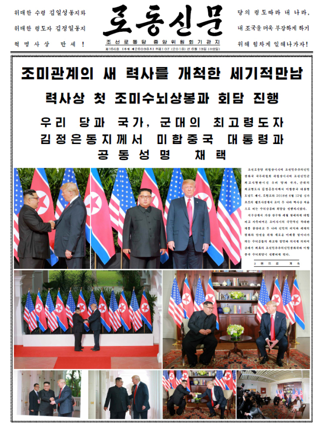 North Korea`s state-run newspaper, the Rodong Sinmun, extensively reported Wednesday the summit between North Korean leader Kim Jong-un and US President Donald Trump held Tuesday in Singapore. (For Use Only in the Republic of Korea. No Redistribution) (Yonhap)
