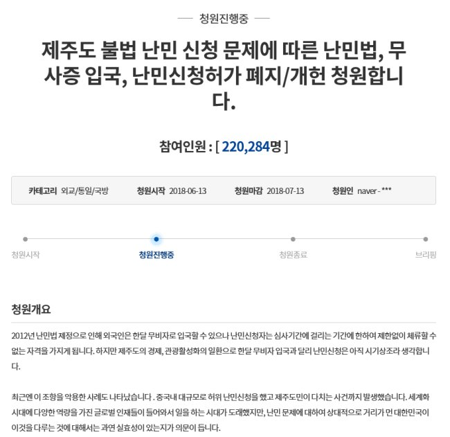 A petition calling for tougher refugee regulations on Cheong Wa Dae website. Cheong Wa Dae website capture