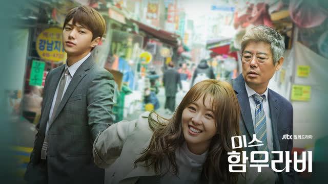 "A poster for ""Miss Hammurabi"" (JTBC)"