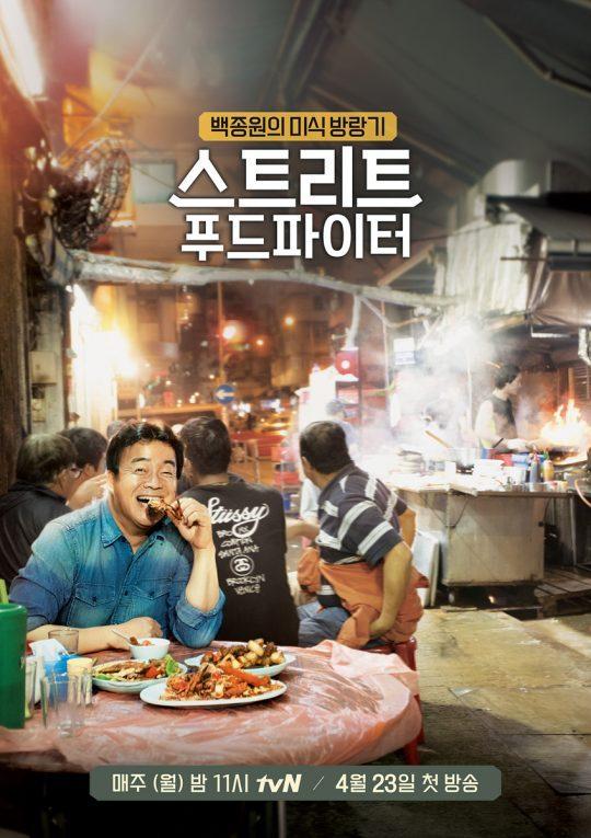 "Poster of Baek Jong-won's ""Street Food Fighter"" (tvN)"