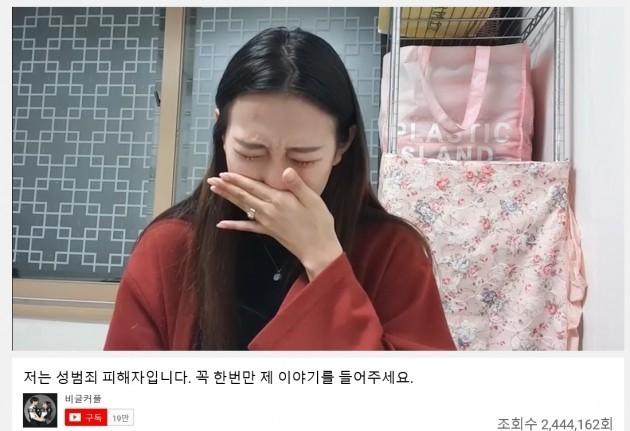 This screenshot shows Yang Ye-won sharing her story through YouTube. (YouTube)