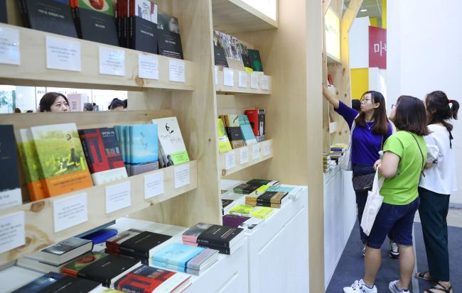2018 Seoul International Book Fair (Yonhap)