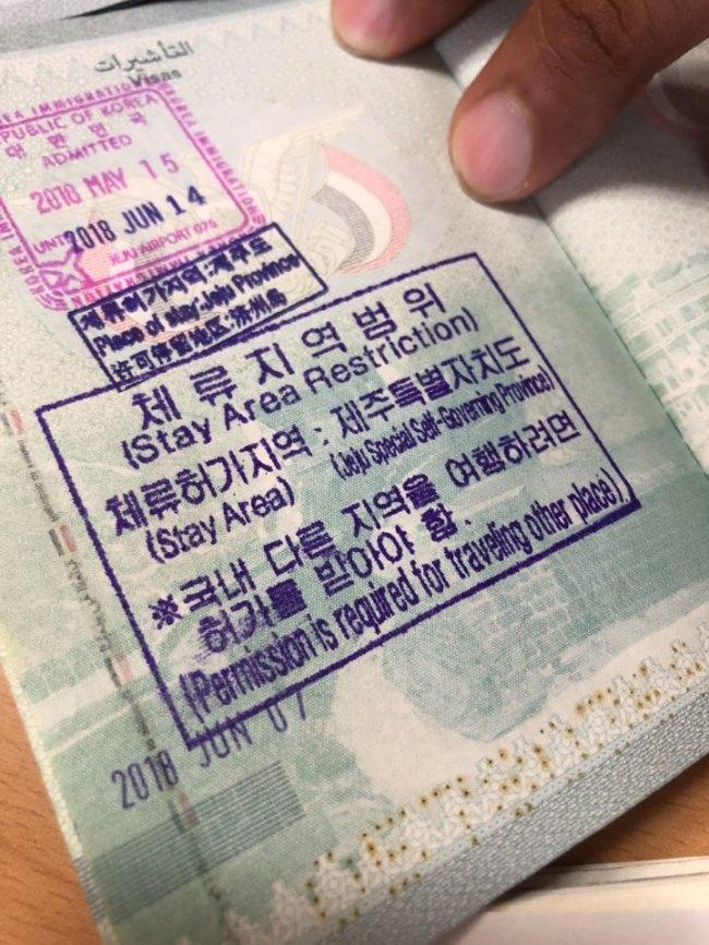 Area Restriction marked on the passport of a Yemeni asylum seeker (Jo He-rim/The Korea Herald)