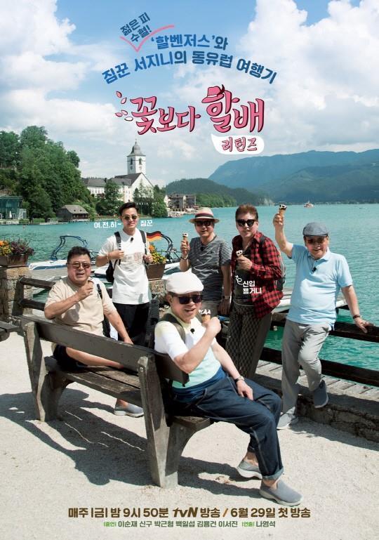 """""""Grandpas Over Flowers; Returns"""" (tvN)"""
