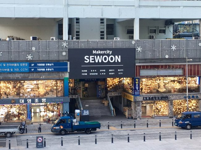 Lighting shops at Sewoon Plaza (Im Eun-byel / The Korea Herald)