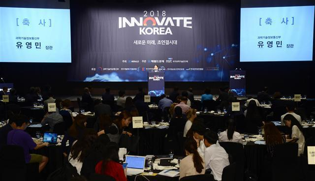 ICT Minister Yoo Young-min delivers a speech at Innovate Korea 2018 held at Hotel Shilla in central Seoul on Wednesday. (Herald Business)