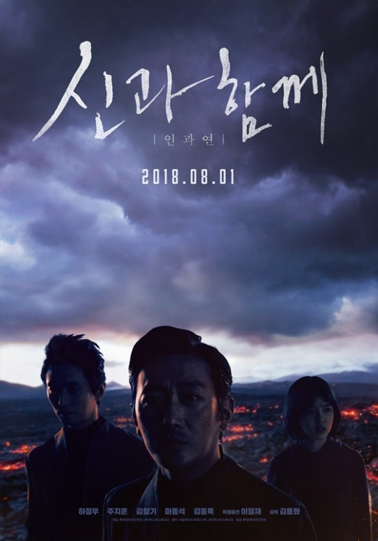 "Poster for ""Along with the Gods: The Last 49 Days"" (Lotte Entertainment)"