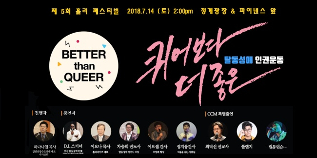 """An official poster of the anti-LGBT event """"Better than QUEER"""" (Image: Holylife)"""