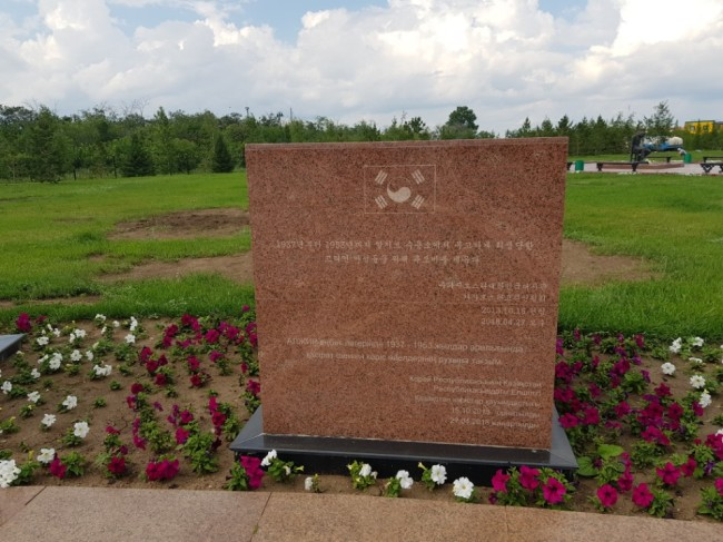 cap2: A monument jointly erected by the South Korean Embassy to Kazakhstan and the Koryoin community at Alzhir Memorial. (Jung Min-kyung/The Korea Herald)