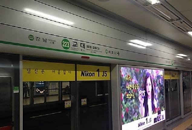 A metro station in Seoul (Yonhap)