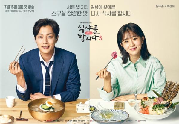 """Poster for """"Let's Eat 3: Begins"""" (tvN)"""