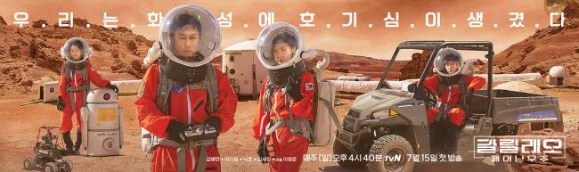 "Poster for ""Galileo: Awakened Universe"" (tvN)"