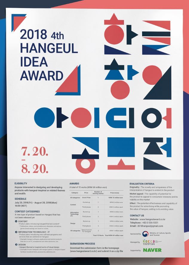 The poster for the fourth Hangeul Idea Award (Ministry of Culture, Sports and Tourism)