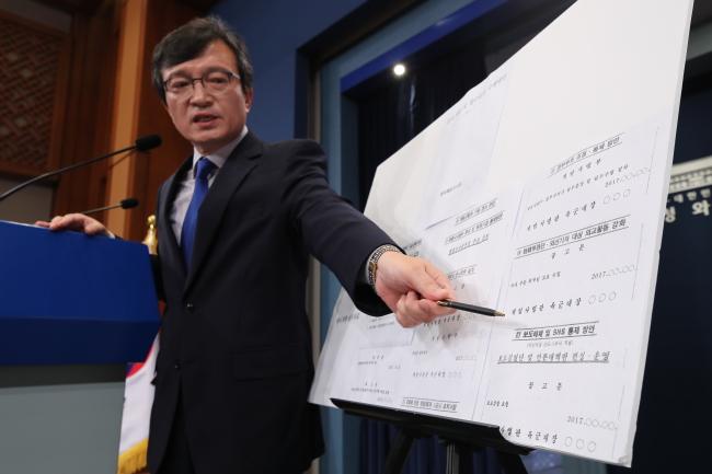 Cheong Wa Dae spokesman Kim Eui-kyeom (Yonhap)