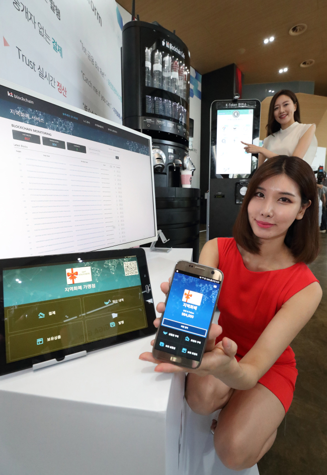 A model introduces KT's blockchain-basedregional currencyservice.(KT)