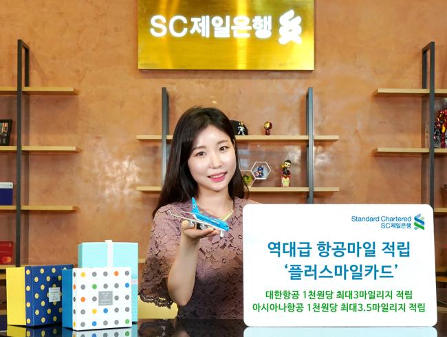 A model promotes the Plus Mile card. (SC Bank Korea)
