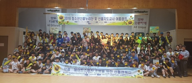 """Students and teachers participate in the """"2018 Sunfull Youth Summer Camp"""" to campaign against hate speech from July 21 to 22. (Sunfull Internet Peace Movement Headquarters)"""