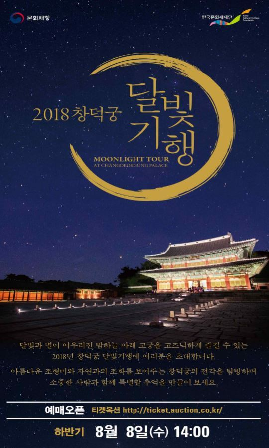 "The poster for ""Moonlight Tour at Changdeokgung Palace"" (Cultural Heritage Administration)"